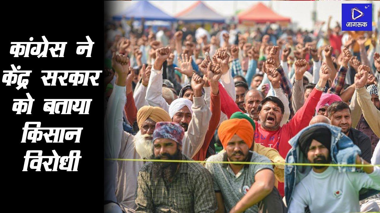 किसान बिलों के विरोध में कांग्रेस ने निकाली ट्रेक्टर रैली