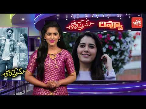 Tholi Prema Movie Review & Rating | #Tholiprema | Varun Tej | Raashi Khanna | YOYO TV Channel