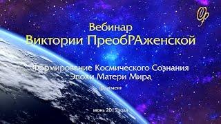 В.ПреобРАженская. «Формирование Космического Сознания»