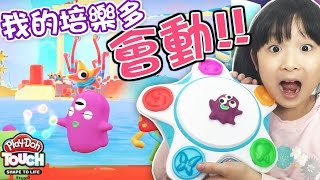 會動的黏土?神奇培樂多Touch遊戲組Play-Doh Touch App/Play-Doh Touch shape to live studioプレイドータッチスタジオ[NyoNyoTV 妞妞TV]