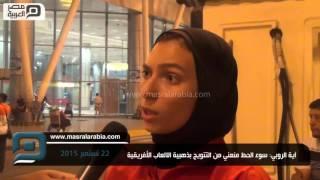 مصر العربية | آية الروبي: سوء الحظ منعني من التتويج بذهبية الالعاب الأفريقية