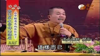 台中縣清水地區弘法(2)【陽宅風水學傳法講座225】| WXTV唯心電視台
