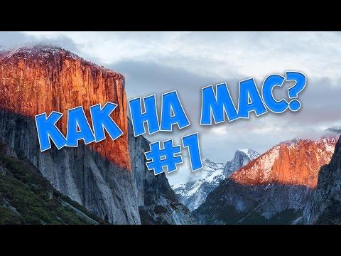 Как На Mac? #1 (Темный док, закрытие зависших программ)