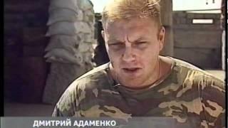 Тарас Белозеров. Чечня. Гусь (2003 г.)