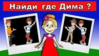 Тест на ЛОГИКУ / Тесты для детей от бабушки Шошо