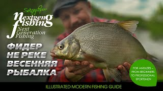 Ловля фидером на реке / Рыбалка нового поколения