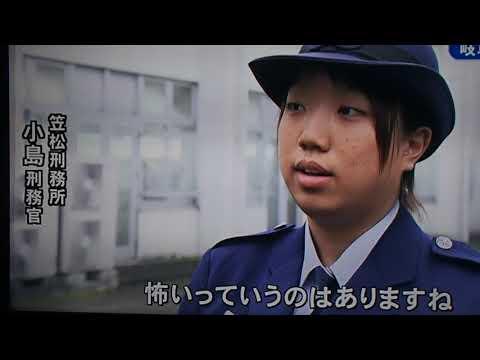 岐阜県 笠松刑務所 女性刑務官