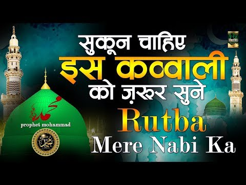 सुकून चाहिए इस क़व्वाली को ज़रूर सुने - Nabiyo Mein Sabse Afzal -Rutba Mere Nabi Ka -Qawwali Naat 2019