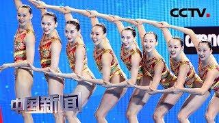 [中国新闻] 游泳世锦赛 花游集体自由自选:中国再添一银 俄罗斯登顶 | CCTV中文国际
