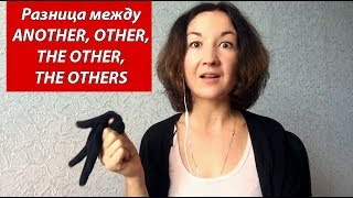 Разница между ANOTHER, OTHER, THE OTHER, THE OTHERS. Английский для путешествий