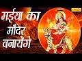 Navratri Special   मईया का मंदिर बनायेगे   Latest Maa Sherawali Bhajan 2017