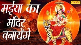 Navratri Special | मईया का मंदिर बनायेगे | Latest Maa Sherawali Bhajan 2017