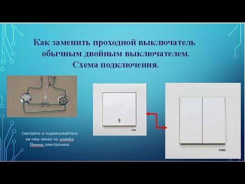 Проходные выключатели Viko Karre. Двухклавишный выключатель работает как  проходной
