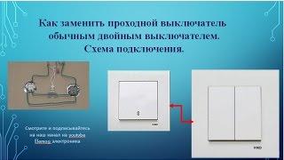 Проходные выключатели Viko Karre. Двухклавишный выключатель работает как  проходной(, 2015-12-08T14:48:55.000Z)