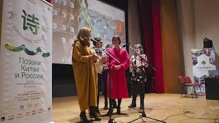 ''С китайского и на китайский'' Большой поэтический вечер китайских и русских поэтов