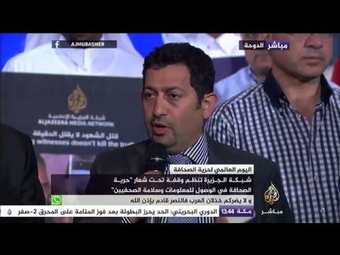 مدير قناة الجزيرة الإخبارية ياسر أبو هلالة : العالم العربي أسوأ مكان للصحفيين