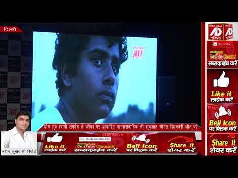 बाबा रामदेव के जीवन पर आधारित धारावाहिक देंखे डिस्कवरी जीत पर