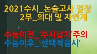 2021수시_33개대학_논술일정_2부_의대 및 자연계열