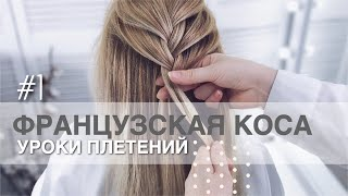 Колосок Техника плетения кос с нуля французская коса Простая прическа на каждый день в школу