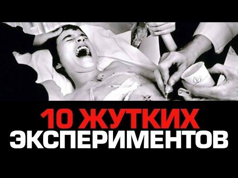 10 ЖУТКИХ ЭКСПЕРИМЕНТОВ...
