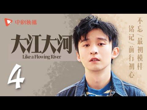 大江大河 04(王凯、杨烁、董子健、童瑶 领衔主演)