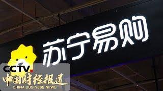 [中国财经报道] 正式完成收购80%股份交割 苏宁接手家乐福中国业务 | CCTV财经