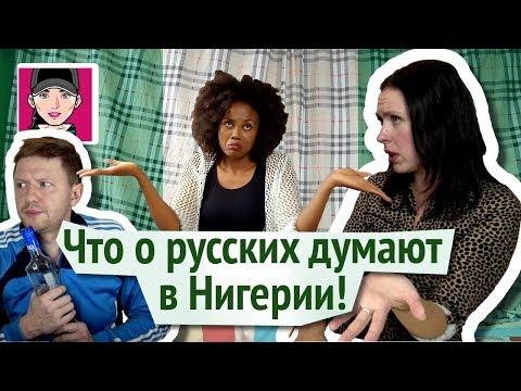 """Что о русских думают в Нигерии! Канал """"Русская Европейка"""""""