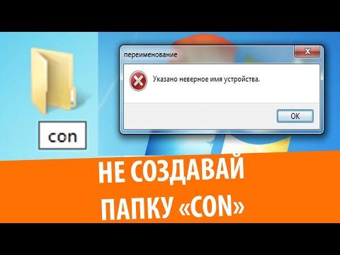 """В Windows нельзя создать папку """"con"""""""