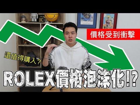 不要再以為Rolex是鐵穩的投資?Rolex運動手錶行情下跌了!