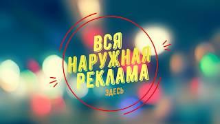 видео Наружная Реклама Нижний Новгород
