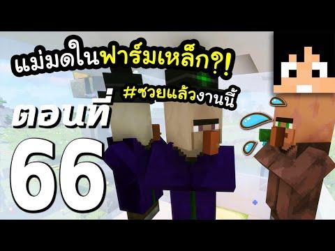 มายคราฟ 1.16: แม่มดในฟาร์มเหล็ก?! #66 | Minecraft เอาชีวิตรอดมายคราฟ