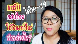 แชร์! กลับไทยช่วงโควิด ใช้เงินเท่าไหร่ ทำอย่างไรและเจออะไรบ้าง? ชีวิตในญี่ปุ่น  [2020Ep110]