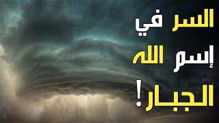 هل تعلم ما هي الاسرار الموجودة فى اسم الله الجبار؟ ستبكي عندما تعلم