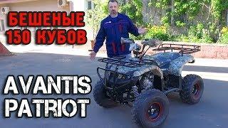 Я в ШОКЕ от этого квадроцикла!👍Обзор Avantis Patriot