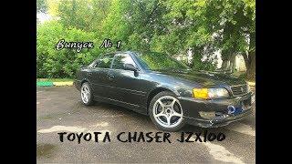 Тест Драйв Выпуск № 1 Toyota Chaser 100