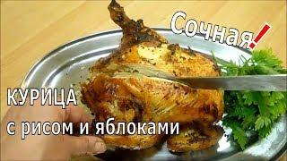 Самая Сочная! Курица в Духовке с Рисом и Яблоками #курицавдуховке
