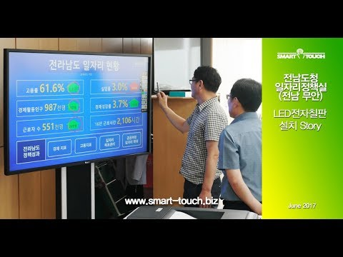 65inch Interactive LED touch board -  Jeonnam Provincial Government Installation video