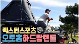 캠낚세끼 / 렉스턴스포츠 캠핑카 튜닝 / 오토홈하드탑텐트 루마카어닝 / 낚시n캠핑 / Camping&MukBang / Eating Show
