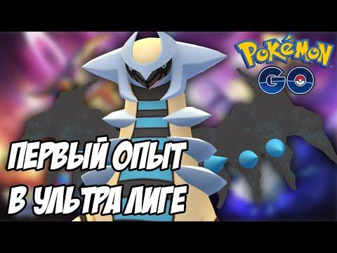 Сражения в Ультра Лиге PvP [Pokemon GO Battle League]