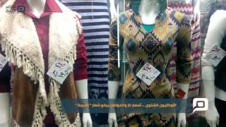 مصر العربية | الأوكازيون الشتوى .. أسعار نار والمواطن يرفع شعار