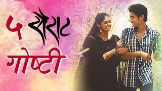 Top 5 Reasons Why Sairat Makes You Fall In Love | Marathi Movie 2016 | Nagraj Manjule