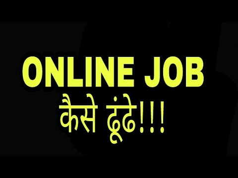 [Hindi]How to Find Job Online | How to find jobs on naukri.com