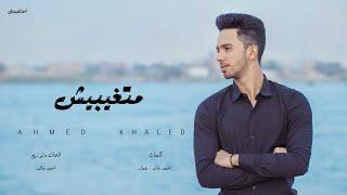متغيبيش - احمد خالد - 2019 Mat3ebesh - Ahmed Khaled