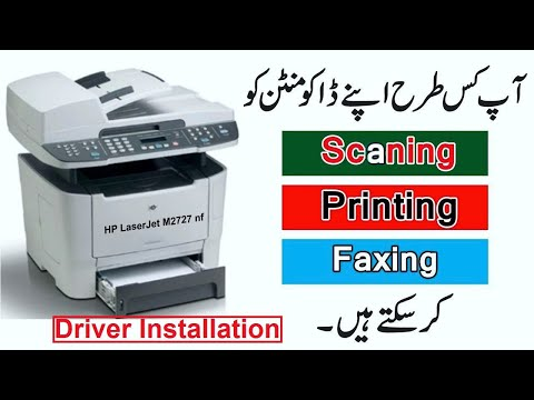 How To Install (HP LaserJet M2727-NF) Multifunction Printer Driver