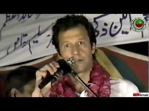Pakistan Tehreek-e-Insaf History: Imran Khan's Speech at first ever PTI Jalsa in 1996.