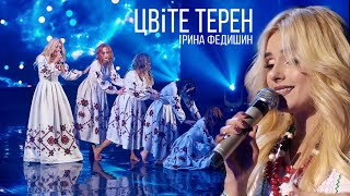 Ірина Федишин  - Цвіте терен  \\ LIVE (концертне шоу \