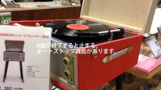 CROSLEY DANSETTE BERMUDA レコードプレイヤー  http://www.plazahamada.co.jp/