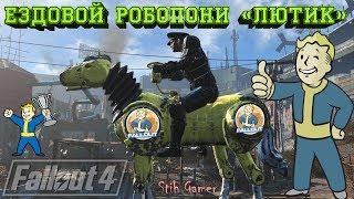Fallout 4 Ездовой РобоПони Лютик