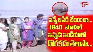 1940 మోడల్ ఇప్పుడు ఇండియాలో దొరకదు తెలుసా..? | Ultimate Movie Scenes | TeluguOne