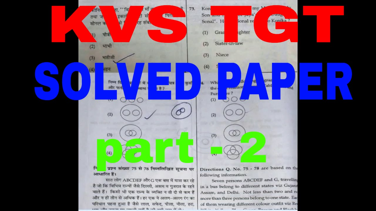 kvs tgt solved answer key 2017 paper part 2 in hindi english